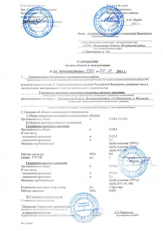 Разрешение на ввод в эксплуатацию газопровода высокого давления с ГРПБ