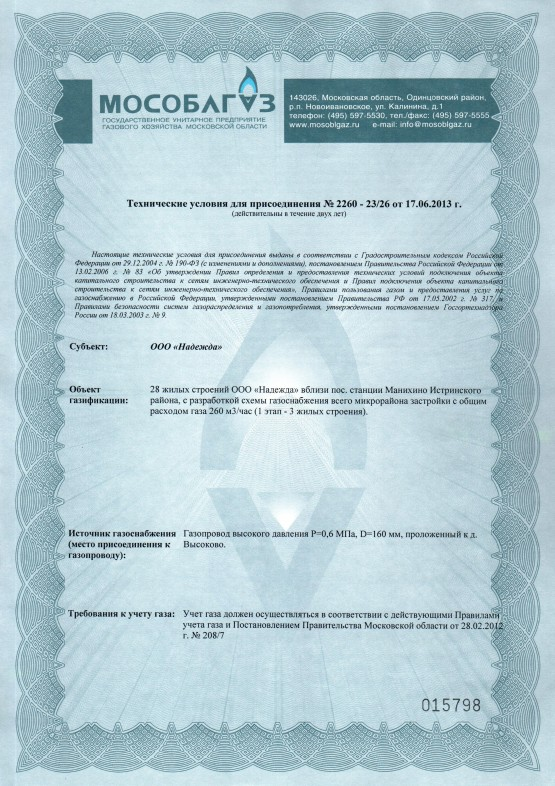 Технические условия на присоединение к газовым сетям